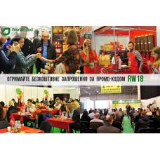 Инновационные пищевые технологии на выставке продуктов питания и напитков WorldFood Ukraine 2018